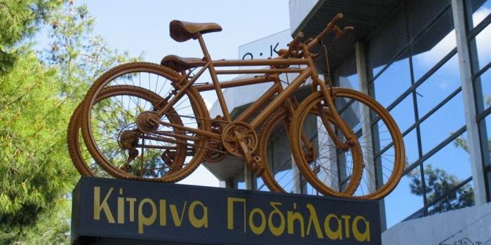 """""""Κίτρηνα Ποδήλατα"""""""